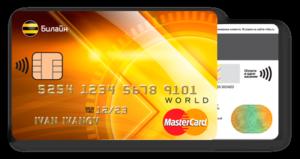 оплата сотовой связи билайн с банковской карты без комиссии через интернет номер телефона сетелем банк по кредитом